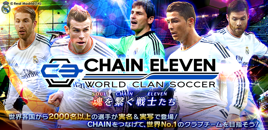 CHAIN ELEVEN WORLD CLAN SOCCER 魂を繋ぐ戦士たち
